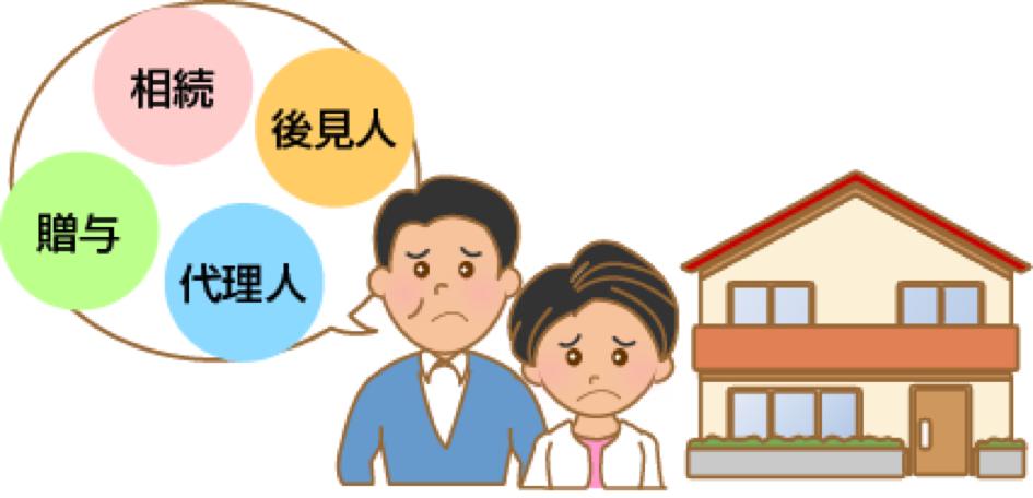 親の不動産売却4つの注意点(相続、贈与、代理人、後見人)を徹底解説のイメージ