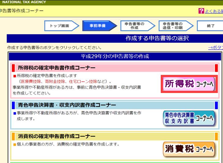 申告 コーナー ホームページ 書 等 国税庁 作成 の 確定