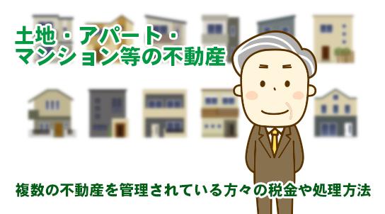 法人が不動産売却した際の税金や処理方法まとめのイメージ