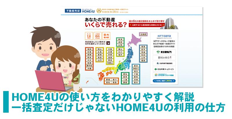 HOME4Uの使い方をわかりやすく解説|一括査定だけじゃないHOME4Uの利用の仕方のイメージ
