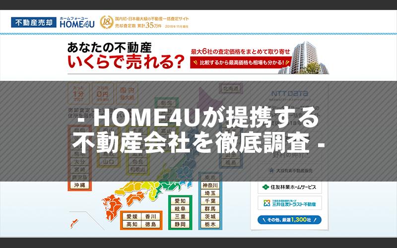 HOME4Uが提携する不動産会社を徹底調査|依頼する業者の選び方や注意点も解説のイメージ