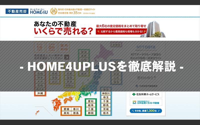 HOME4U Plus!とは-使い方や料金、利用方法などを解説のイメージ