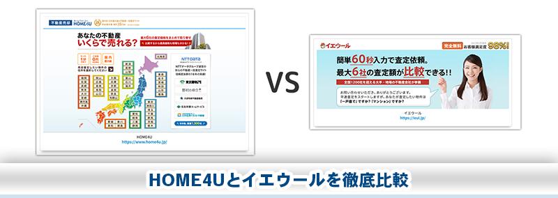 HOME4Uとイエウールはどちらが良いのか-話題の査定サイト2社を徹底比較のイメージ