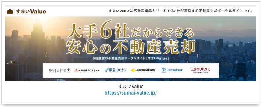 すまいValueのイメージ
