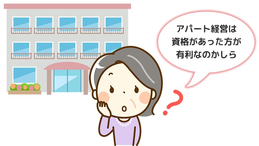 アパート経営に宅建資格は必要?宅建は不動産業界には必要だが投資家には不要な理由のイメージ