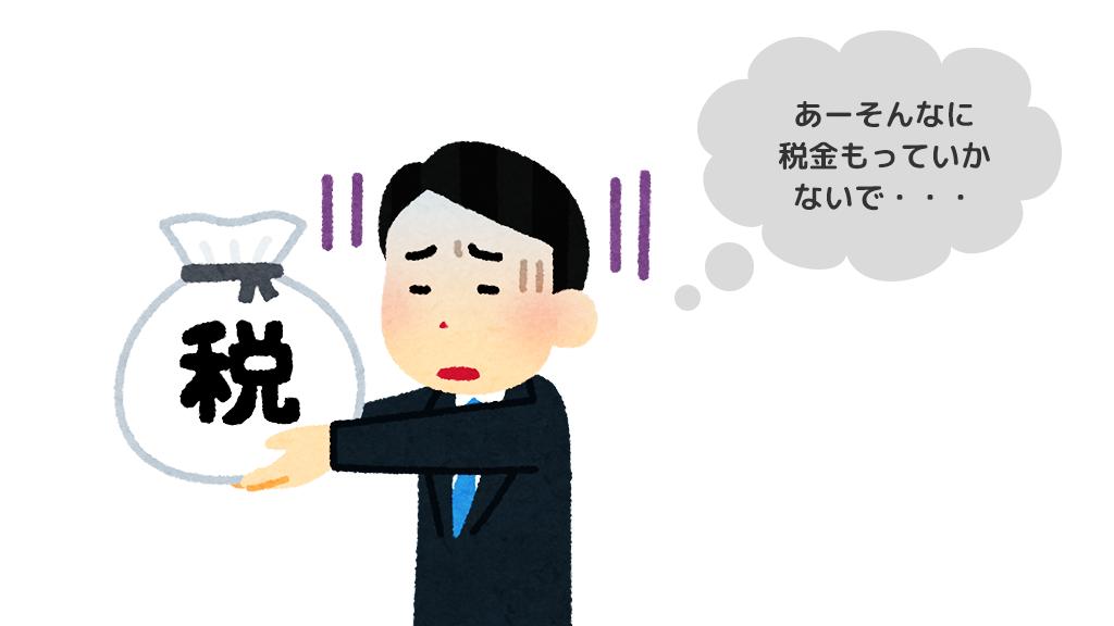 不動産売却は特別控除で減税!節税したい方の豆知識のイメージ