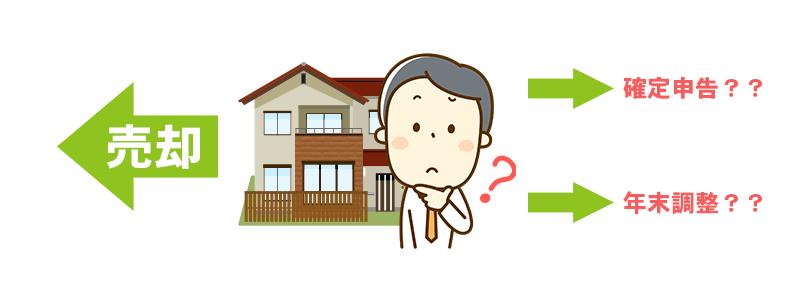 不動産を売却した場合には年末調整で申告する必要がある?のイメージ