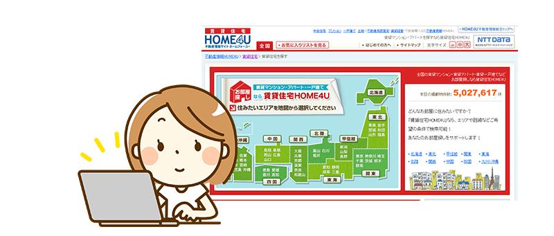 賃貸住宅HOME4Uのメリットとは?|他の賃貸物件検索サイトと徹底比較のイメージ
