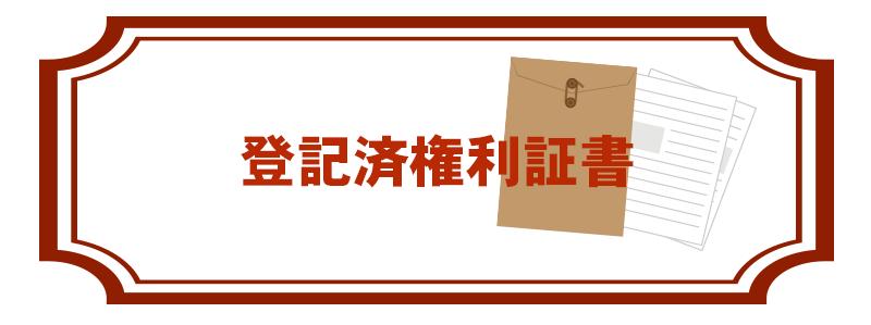 不動産売却の必須書面「権利書」の定義・用途・紛失時の対処法を徹底解説のイメージ