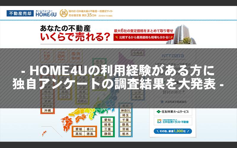 HOME4Uは利用者にどう評価されているのか?その口コミと評判を調べた独自のアンケートの結果を発表!のイメージ