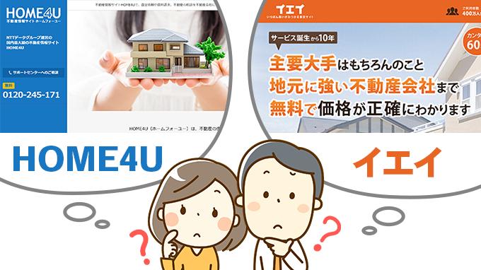 HOME4Uとイエイを徹底比較|強みや弱み、サービスの違いをわかりやすく説明のイメージ