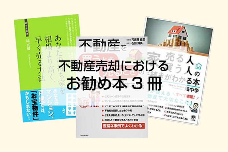 不動産売却におけるお勧め本3冊を紹介!コレだけ読めば十分のイメージ