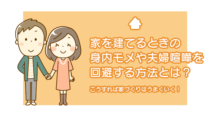両親や夫婦で喧嘩!?家を建てるときの話し合いのポイントのイメージ