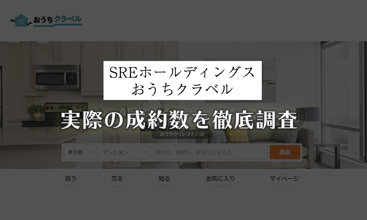 おうちダイレクトのマンション成約数は本当のところどれぐらい?のイメージ