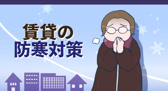 賃貸の防寒対策のイメージ