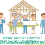家を建てよう!でもやるべきことがわからない人のためのチャート式チェックのイメージ