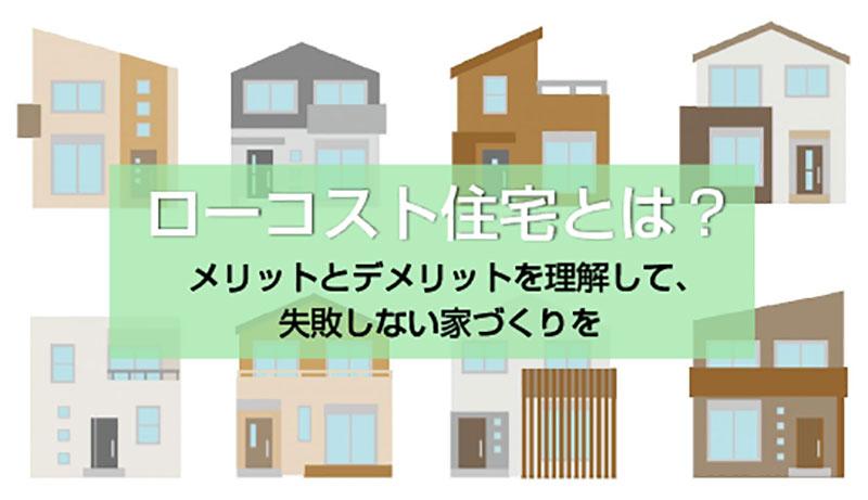 ローコスト住宅とは?メリットとデメリットを比較して、失敗しない家づくりのコツを掴むのイメージ