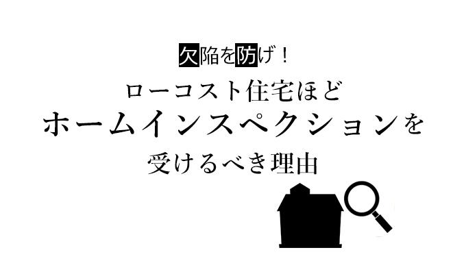「ローコスト住宅」×「ホームインスペクション」で欠陥のない理想の家づくりへのイメージ