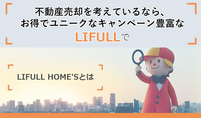 LIFULL HOME'Sはユニークなキャンペーンが盛りだくさんのイメージ