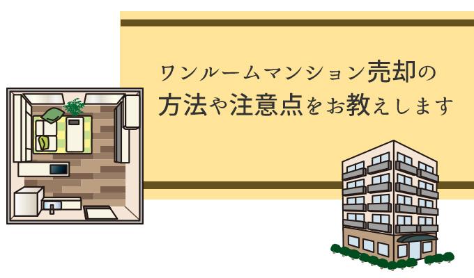 ワンルームマンション売却する際の注意すべきポイントはこれだ!のイメージ