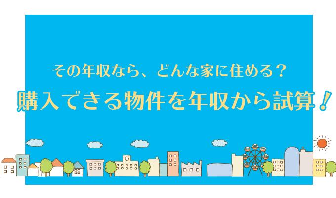【先輩100人の声】家を建てるのに必要な年収と借入額を一挙公開!のイメージ