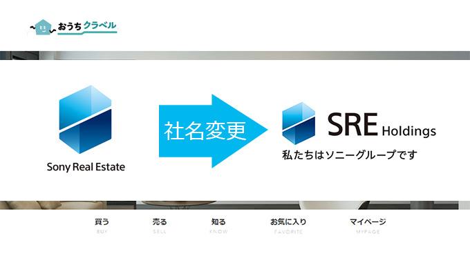 おうちダイレクトを展開するソニー不動産がSREホールディングスに社名変更のイメージ