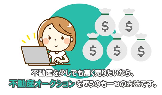 不動産を少しでも高く売却するための入札方式のコツと流れについてのイメージ