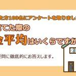 家を建てる貯金平均は〇〇万円?! 苦労しない返済計画を立てようのイメージ