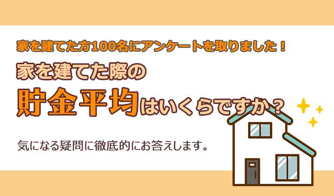 家を建てる貯金平均は〇〇万円?!正しい返済計画を立てようのイメージ