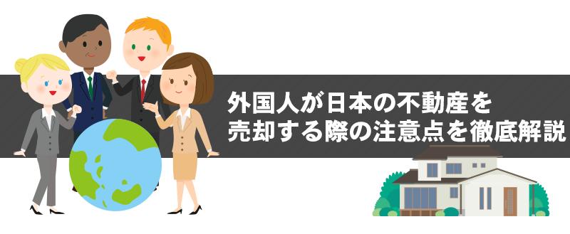 外国人が日本の不動産を売却したいと思ったら?売却手順と注意点を全公開のイメージ