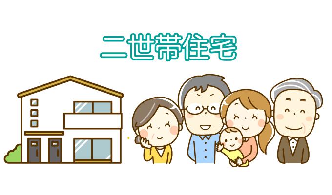 二世帯住宅のイメージ