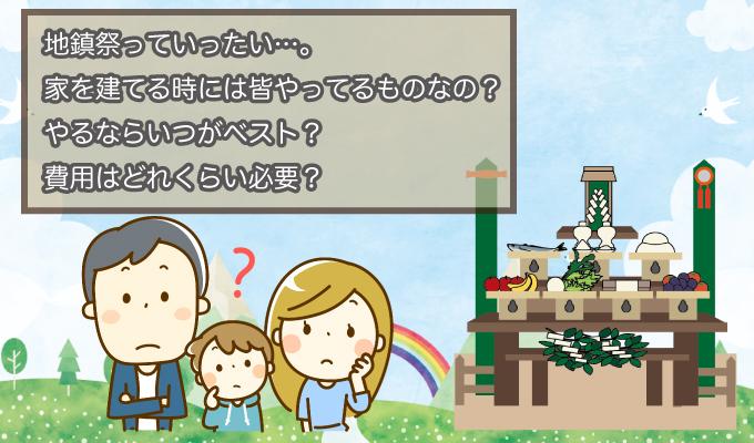 地鎮祭ってなに?家を建てる時にやる、やらない?のイメージ
