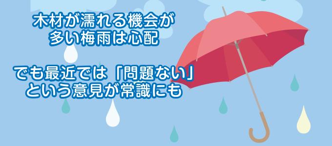 木材が濡れる機会が多い梅雨は心配 でも最近では「問題ない」という意見が常識にも