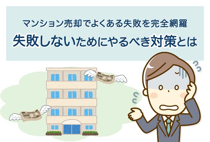 マンション売却でよくある失敗ポイントとその対策7選!のイメージ