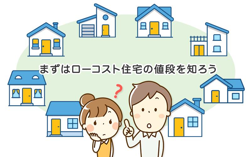まずはローコスト住宅の値段を知ろう