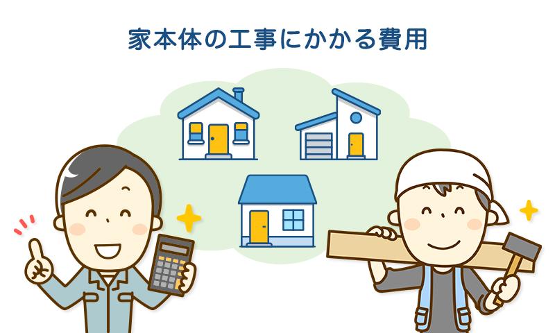 家本体の工事にかかる費用