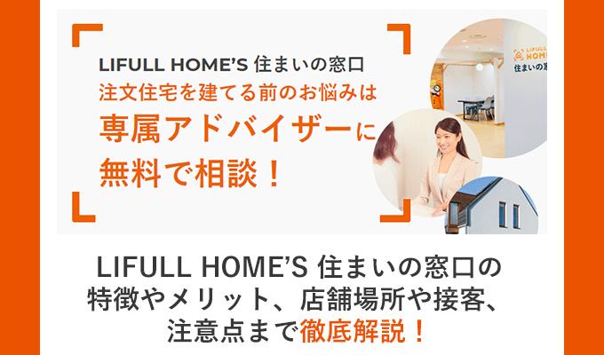 LIFULL HOME'Sの「住まいの窓口」は住まい探しの強力なサポートが無料で受けられるのイメージ