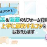 風呂・浴室リフォームの費用相場と費用を節約するコツのイメージ