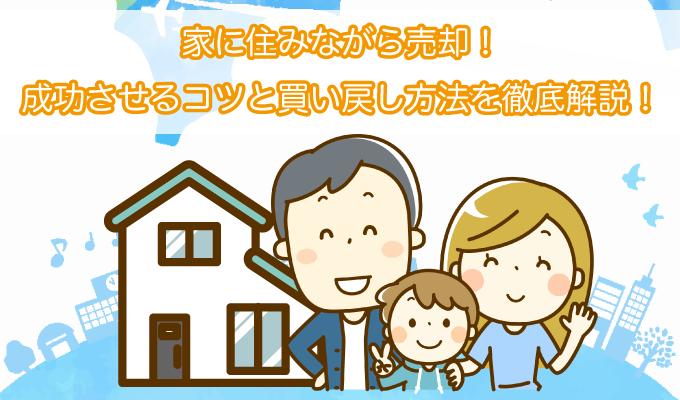 不動産売却は家に住みながらできる!成功させるコツと自宅を買い戻す方法についてのイメージ