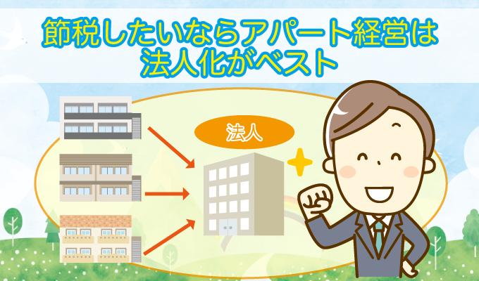 アパート経営での節税は法人化で決まり!経営してわかる法人化すべき3つの理由のイメージ