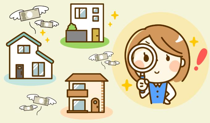ローコスト住宅の初心者でも簡単に分かる、後悔しない7つの選び方【令和版】のイメージ
