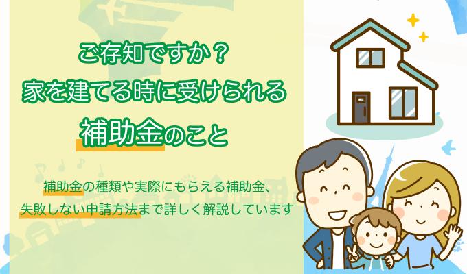 ご存じですか?家を建てるときに受けられる補助金のことのイメージ