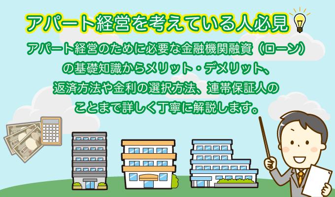 アパート経営のための金融機関融資の解説のイメージ