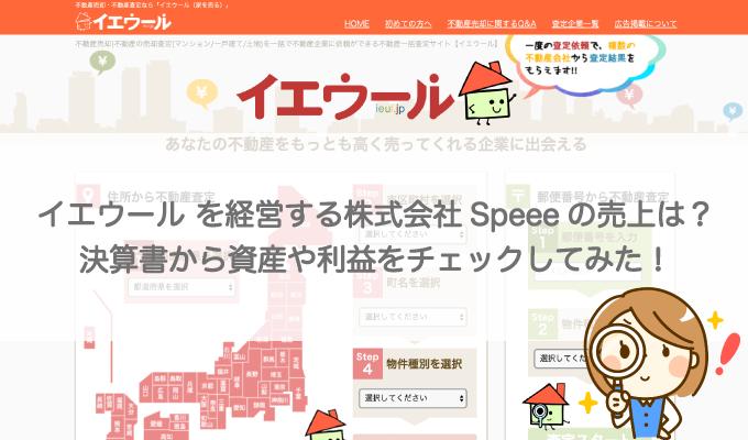 イエウールを運営する株式会社Speeeの売上は?|決算書から資産や利益をチェックのイメージ