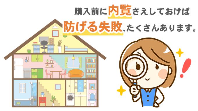 居住中で内覧するのが大変でもマンション売却時の内覧はマストのイメージ