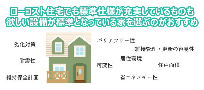 ローコスト住宅でも標準仕様が充実しているものも