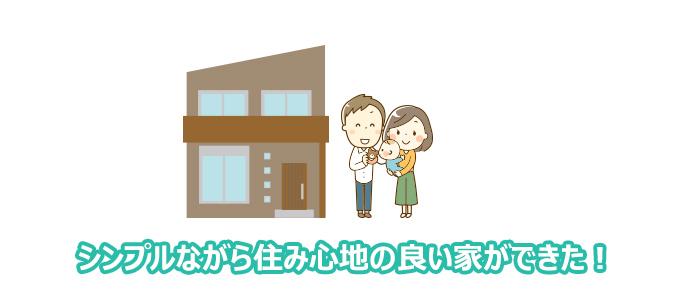 シンプルながら住み心地の良い家ができた!