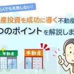 不動産投資・不動産屋を選ぶ4つのポイントのイメージ