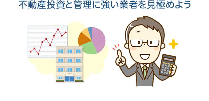 不動産投資と管理に強い業者を見極めよう