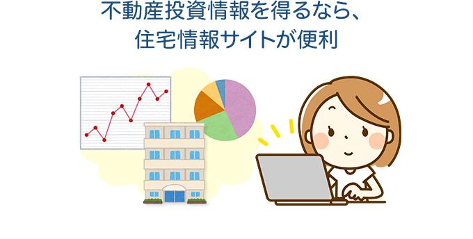 不動産投資情報を得るなら、住宅情報サイトが便利